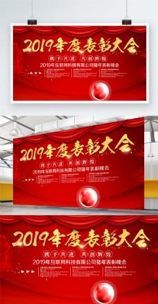 红色喜庆表彰大会展板