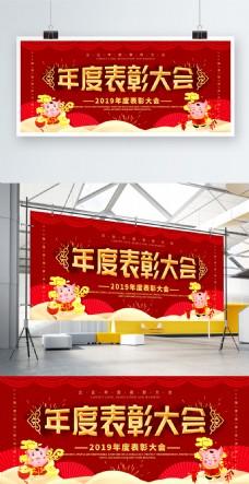 简约红色企业年度表彰大会宣传展板