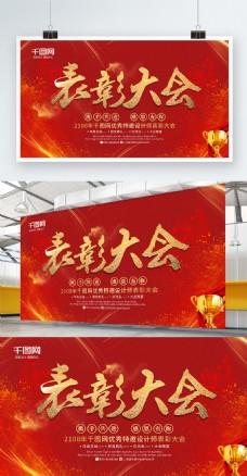 红金风企业表彰大会宣传展板