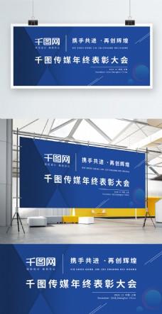 2018年底表彰大会展板蓝色科技展板