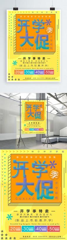 黄色可爱开学促销海报