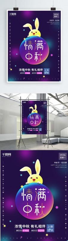 原创兔子月饼情满中秋节日海报