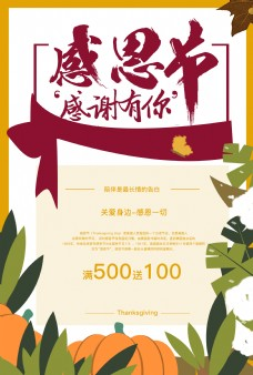 感恩节商业大海报