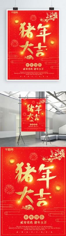 红色喜庆猪年大吉新年节日海报