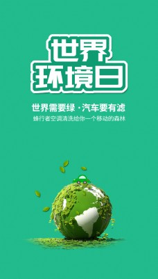 世界环保日创意海报
