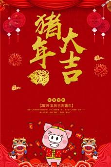 猪年大吉红色喜庆撒钱猪猪年贺岁