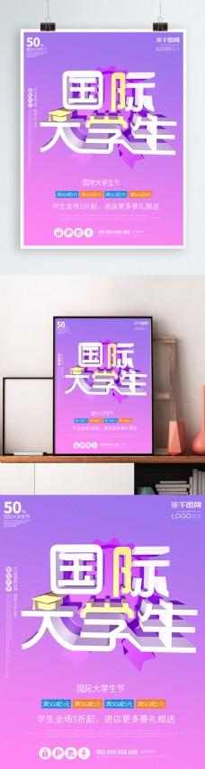 国际大学生创意促销紫色大气c4d原创海报