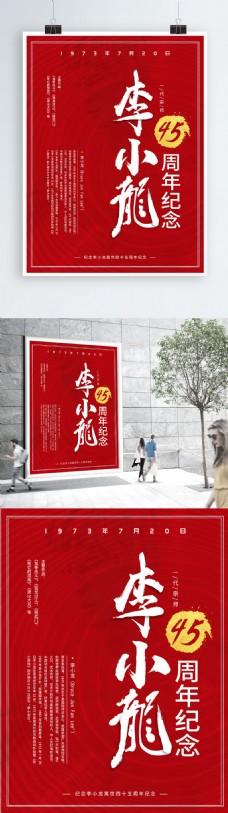 红色李小龙逝世45周年海报