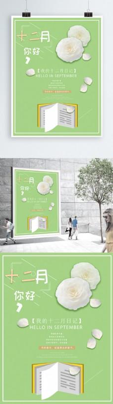 原创清新绿色十二月山茶花季节海报