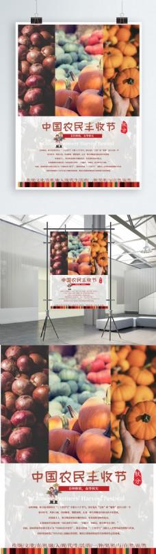 原创中国农民丰收节主题海报