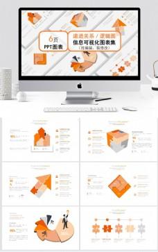 橙色遞進關系邏輯圖ppt圖表合集