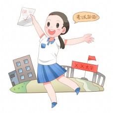考100分的小女孩插画