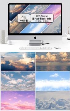 通用白色系云朵图片背景素材合集ppt模板