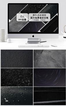 黑色系纹理型图片背景素材合集ppt模板