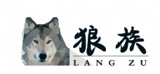 狼族logo