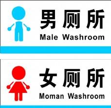 男厕所标识牌