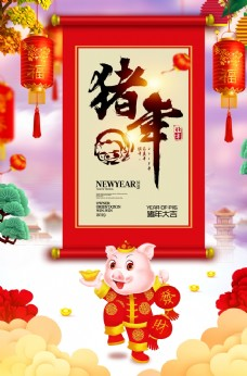 2019豬年海報