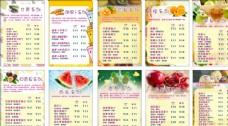 果汁价目表