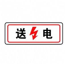 电力安全标志