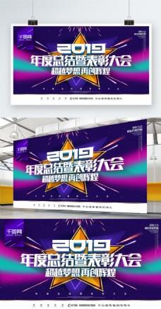 C4D创意时尚炫彩2019表彰大会展板