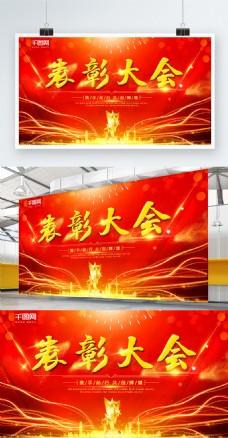 红色时尚企业表彰大会展板