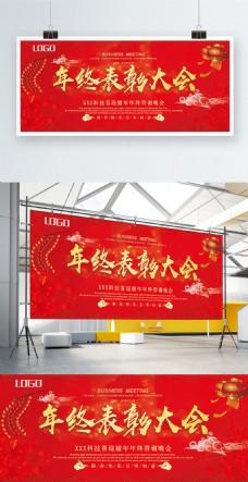 2018企业大气红色喜庆年终表彰大会展板