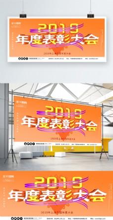 年度表彰大会创意大气c4d原创橙色展板