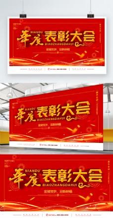 简约红色喜庆立体字年度表彰大会宣传展板