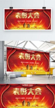 企业红色大气喜庆表彰大会展板