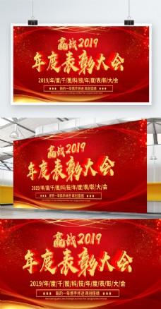 C4D大气年度表彰大会展板