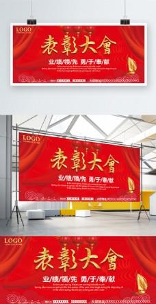 公司年度红色喜庆表彰大会展板