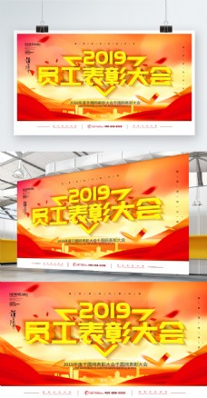 简约红黄色员工表彰大会宣传展板