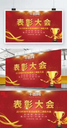 公司企业表彰大会展板