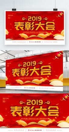 简约红色企业表彰大会宣传展板