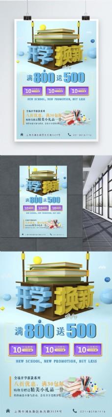 开学换新促销海报