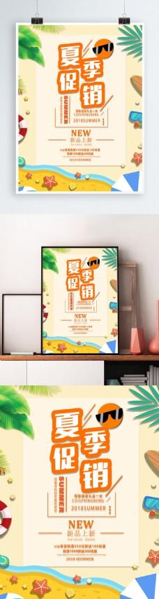 夏季促销系列海报