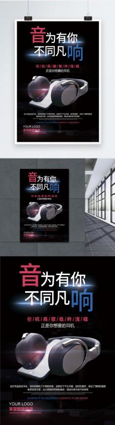 黑色酷炫耳机耳麦促销海报