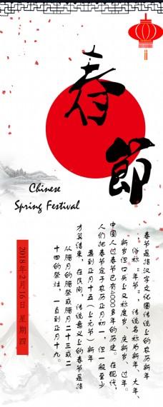 春节节日古风复古海报
