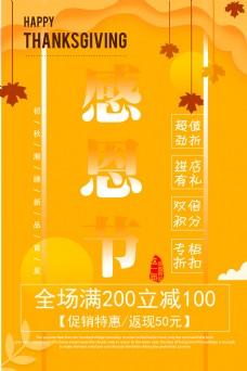 节假日感恩节商业海报