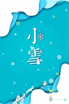 蓝色扁平小雪海报