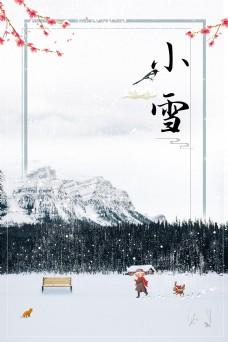 简约传统节气小雪海报