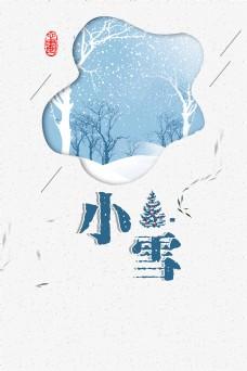 唯美传统节气小雪海报背景