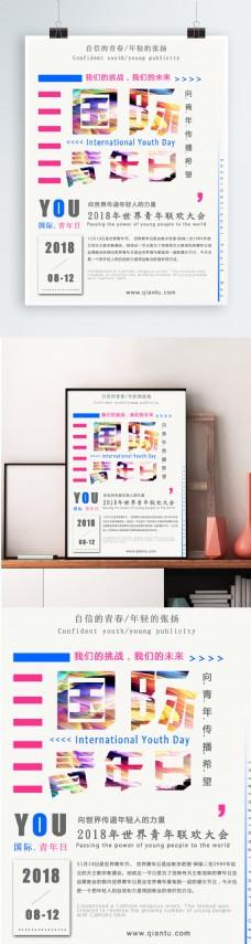 简约清新国际青年日海报