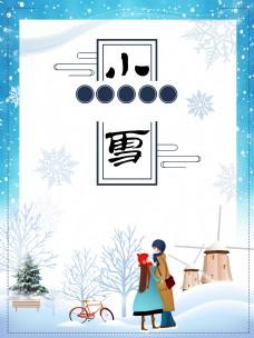 传统节气小雪海报背景