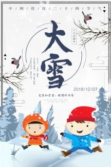 传统古典24节气大雪雪地雪人海报封面