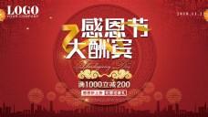 红色中国风背景感恩节活动海报