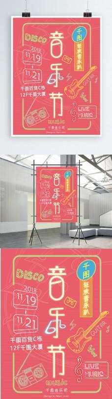 校园音乐节音乐趴粉色荧光乐器青春海报