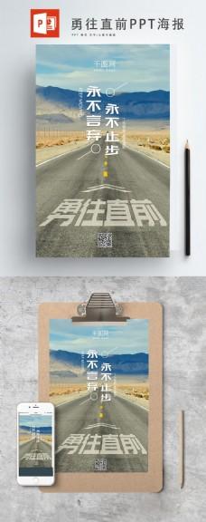 励志勇往直前pp海报