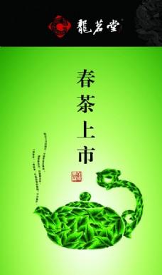 茶叶海报 茶文化