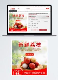 红色新鲜荔枝促销淘宝主图